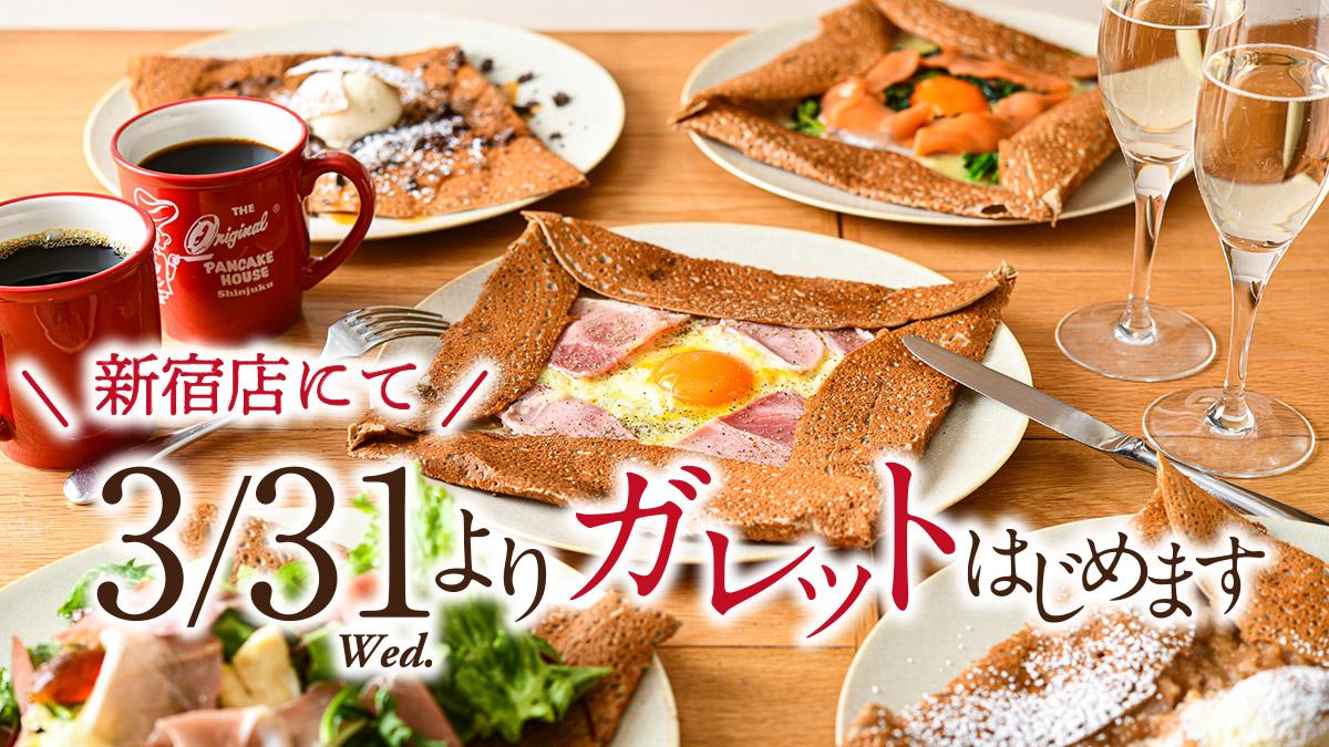 【新宿店にて先行販売】外側は香ばしく、内側はもっちり!蕎麦粉100%のガレットが新登場!