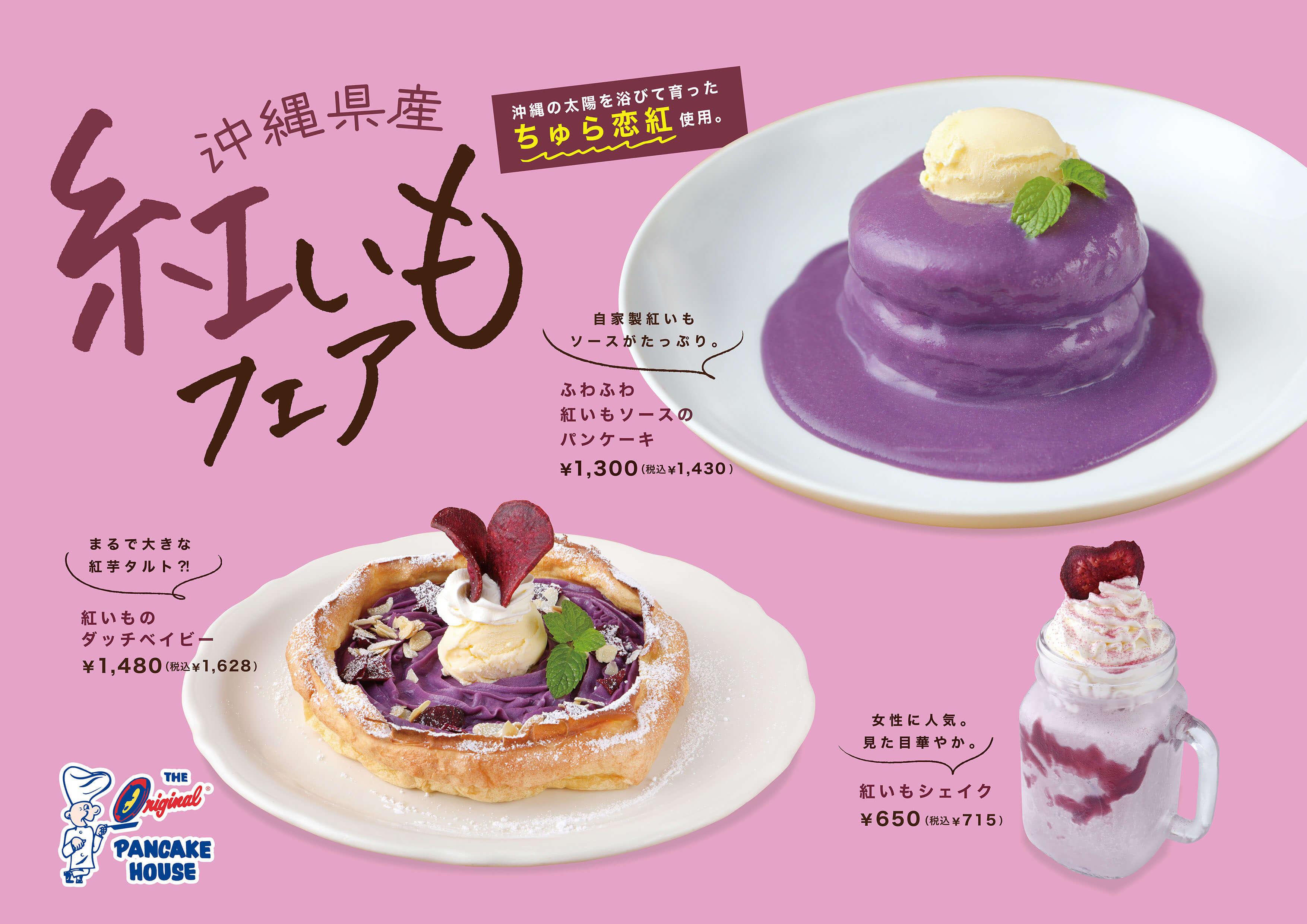 沖縄県産 紅いもパンケーキフェア開催中!
