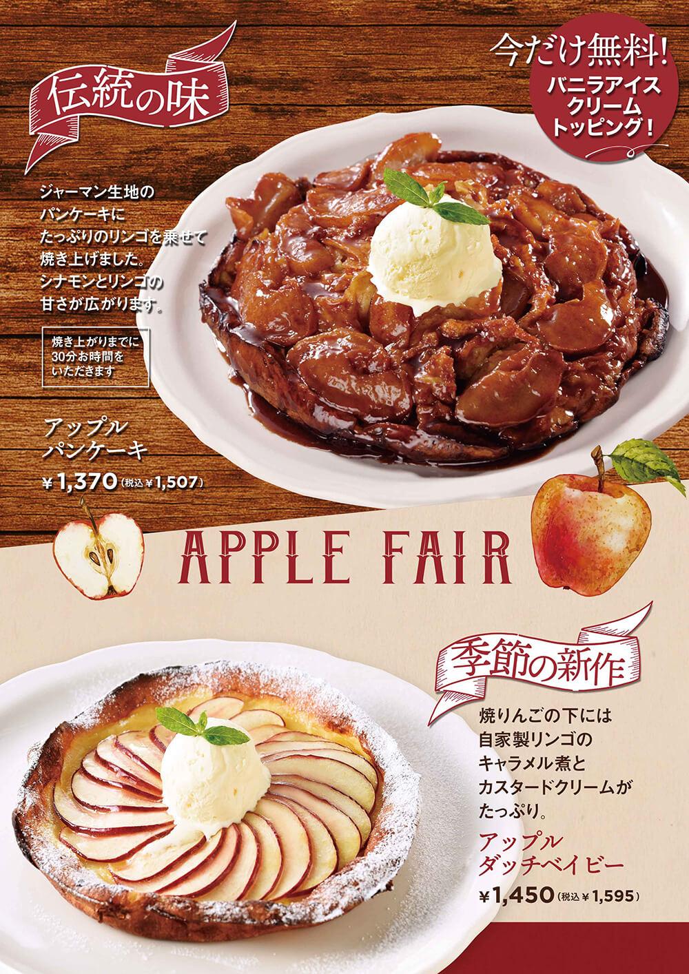 アップルパンケーキフェア開催!